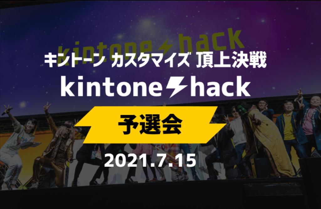 https://page.cybozu.co.jp/-/kintonehack2021